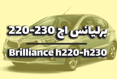 brliance h220