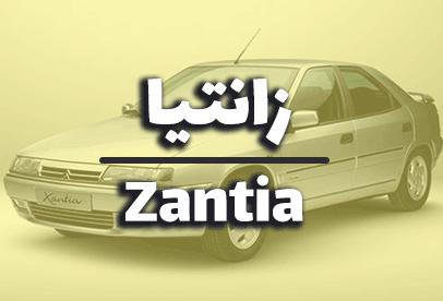 زانتیا