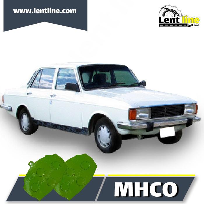 لنت ترمز جلو پیکان برند MHCO