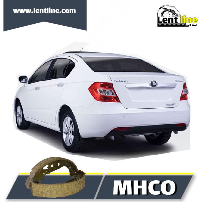 لنت ترمز عقب برلیانس 230 برند MHCO