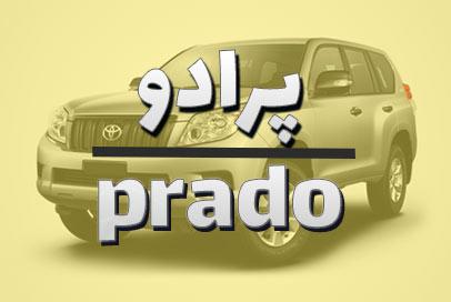 پرادو