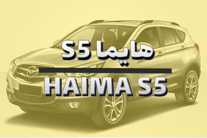 هایما S5