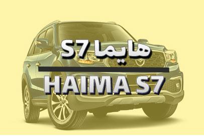 هایما S7